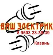 Электрик в казани на дом 8 9503 23-39-39