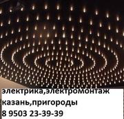 Услуги электрика казань 8 9503 23-39-39 пригороды